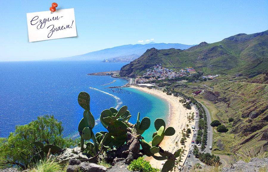 Вид с обзорной площадки на пляж Плая-де-ла-Тереситас на острове Тенерифе