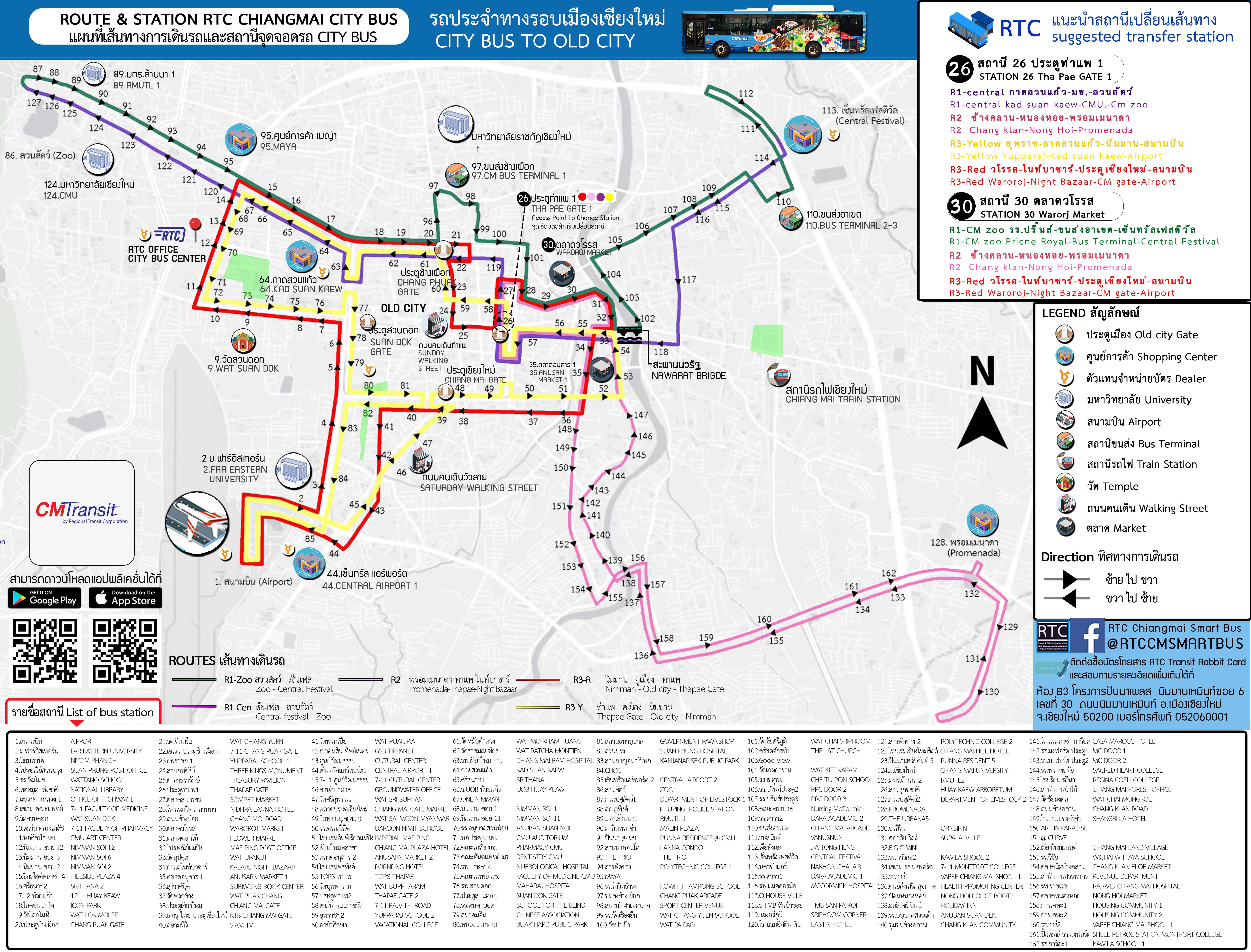 Карта маршрутов автобусов в Чиангмае
