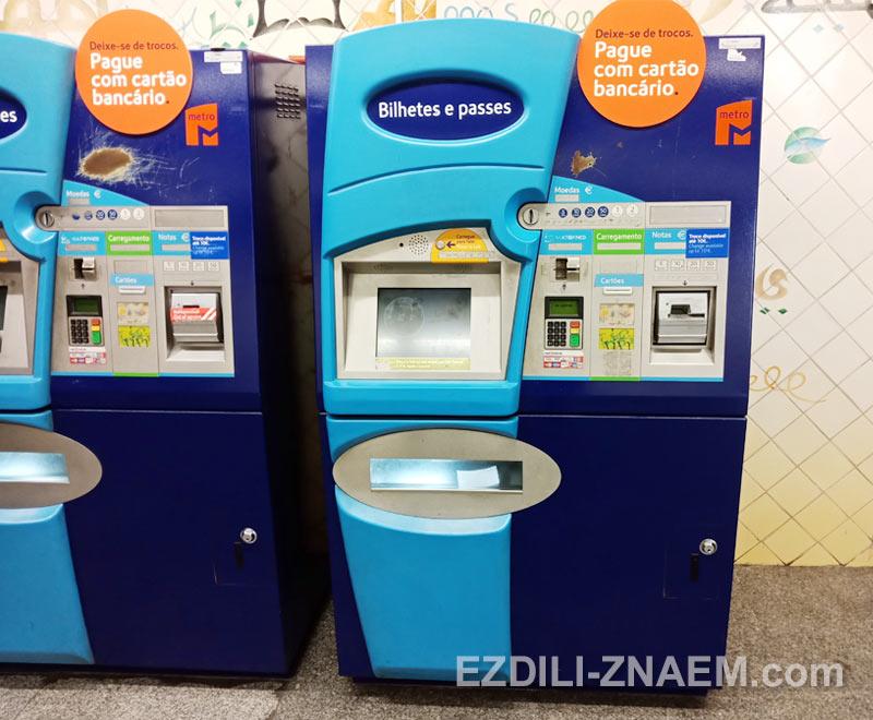 Билетный автомат в метро Лиссабона