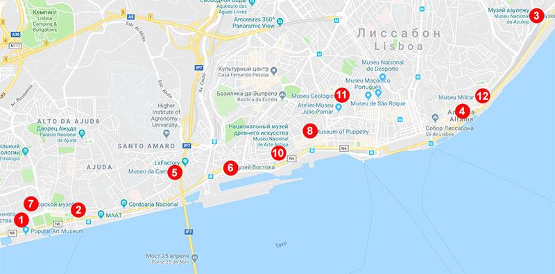 Все музеи на карте Лиссабона