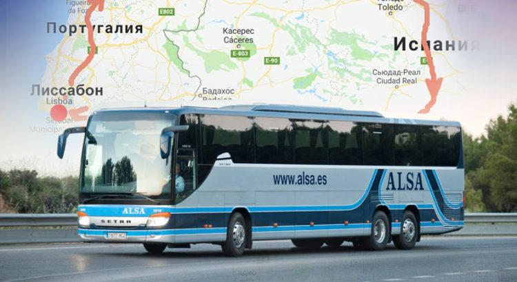 Автобусный маршрут по кольцу Мадрид - юг Испании - Португалия - Мадрид