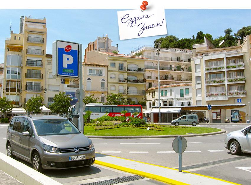Парковки в Европе