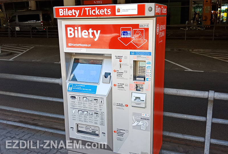 На фото билетный автомат в Варшаве