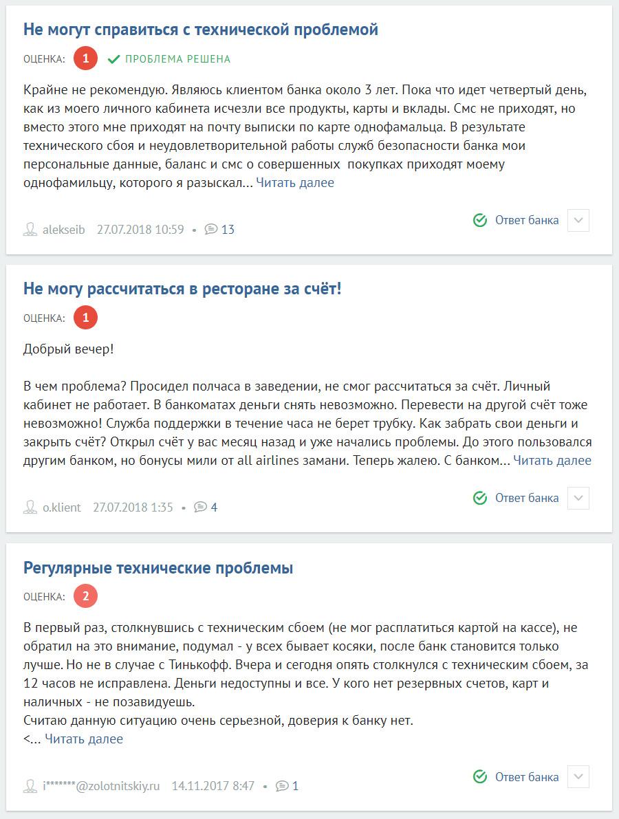 Отзывы о банковских картах для путешественников Тинькофф Банка