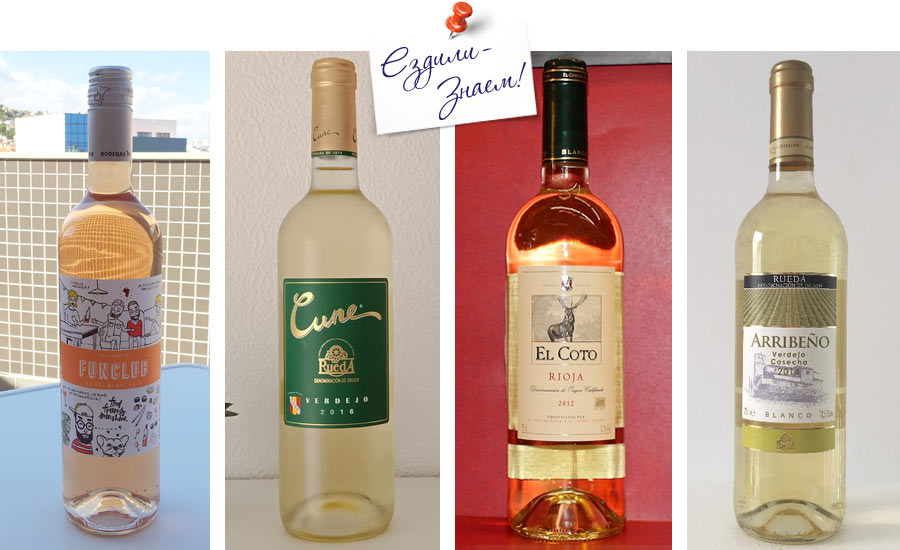 На фото розовые и белые вина в Испании