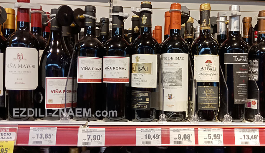 Испанские вина на полке супермаркета