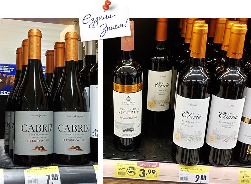 Португальские вина в супермаркете Порто