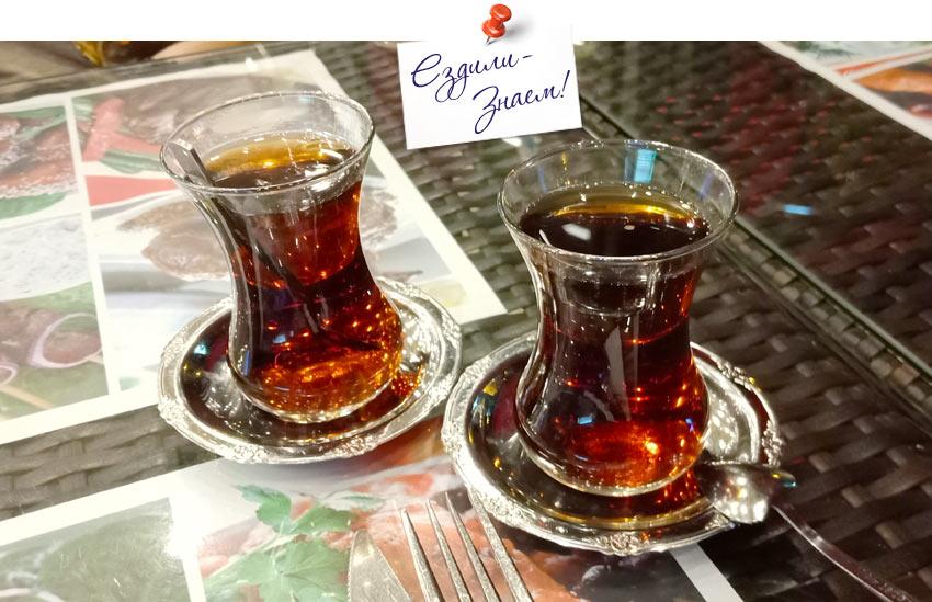Первый раз в Турции - пробуем чай по-турецки