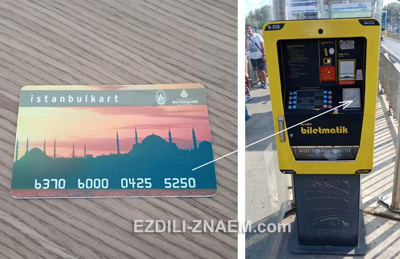 """проездная карта """"Istanbulcard"""" и автомат для пополнения в Стамбуле"""