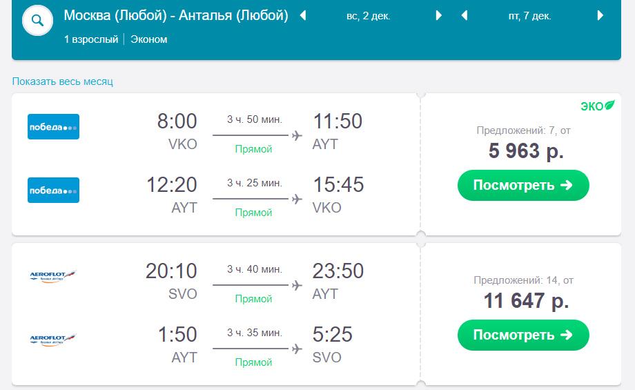 Авиабилеты из Москвы в Анталию