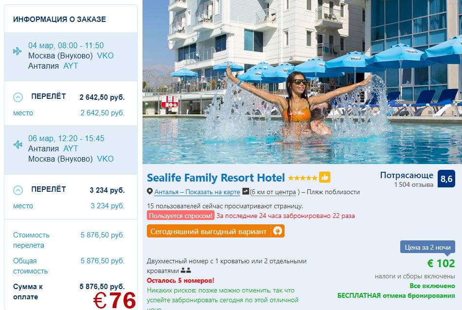В Турции дешево можно отдохнуть в отличном пятизвездочном отеле. Цены на март 2019 года.