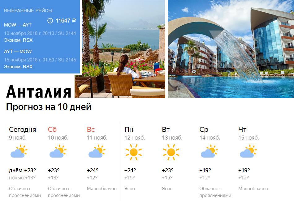 Погода в Турции в ноябре, прямо сейчас. Анталия