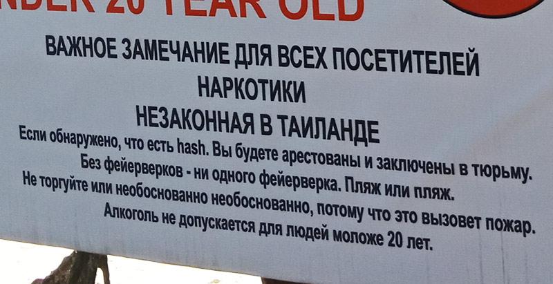 Предупреждение на пляже