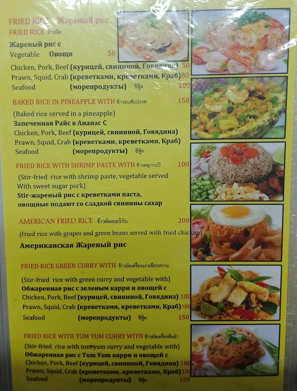 Цены на еду на пляже Ката