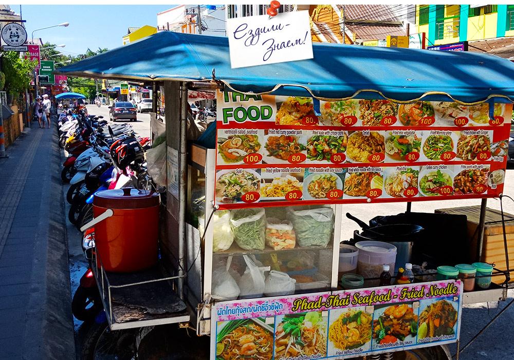 Цены на уличную еду на пляже Ката
