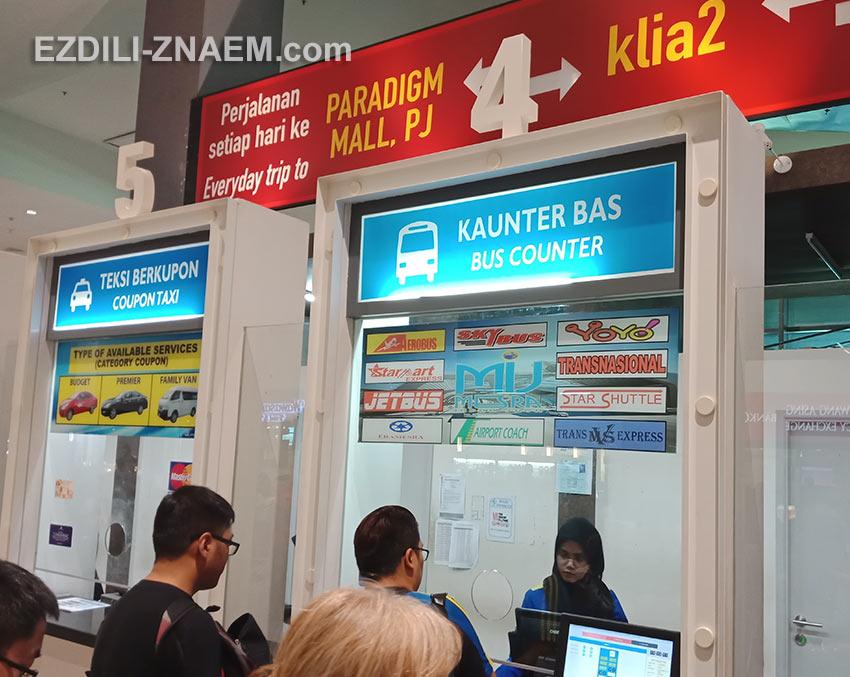 Кассовые киоски на автобус и такси в аэропорту KLIA2, Куала-Лумпур