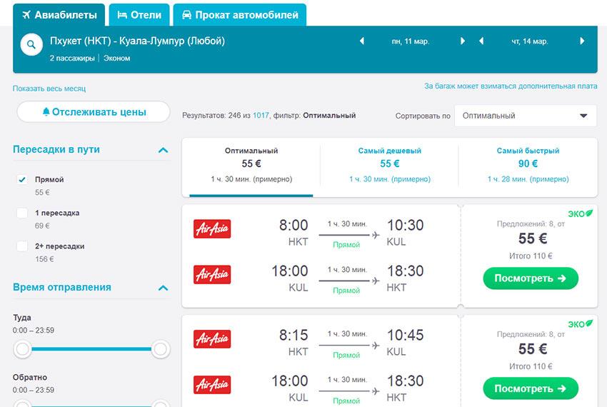 Поиск низких цен на рейсы Пхукет - Куала-Лумпур, авиабилеты AirAsia