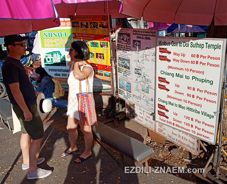 Как доехать в Дои Сутеп: цены на транспорт. Чианг Май