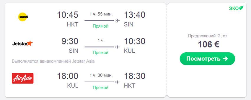 Цена авиабилетов Пхукет - Сингапур - Куала-Лумпур - Пхукет