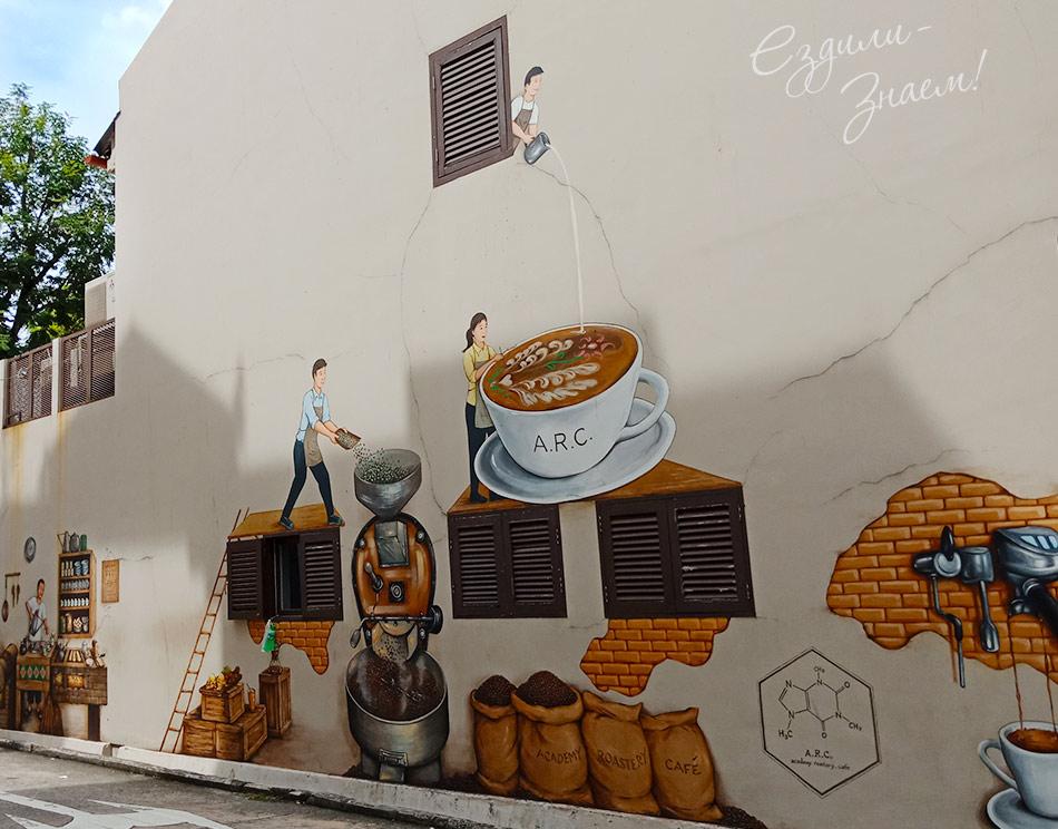 На фото процесс приготовления кофе. Стрит Арт на стене дома
