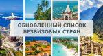Куда поехать без визы? Безвизовые страны для России на 2020 год