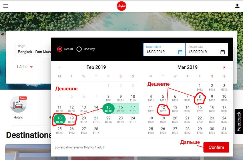 Покупка авиабилета Эйр Азия. Выбор даты полета - проверьте цены на соседние даты