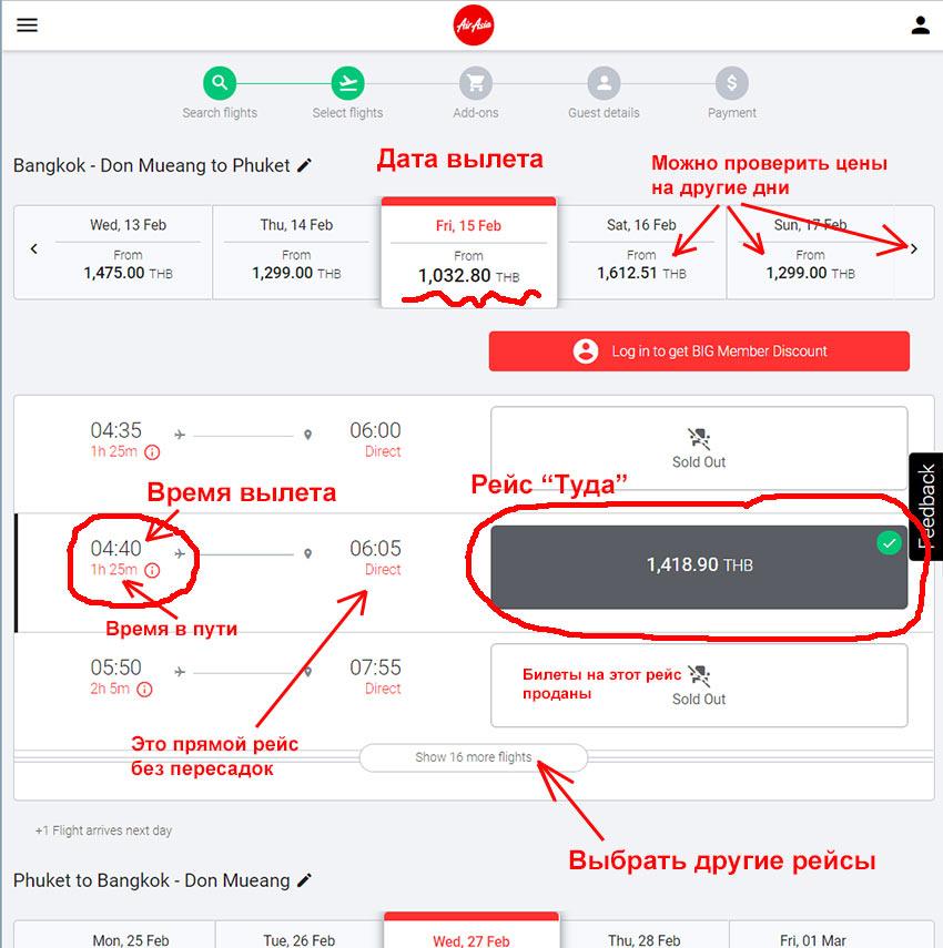 Как выбрать билеты на рейс AirAsia Бангкок - Пхукет