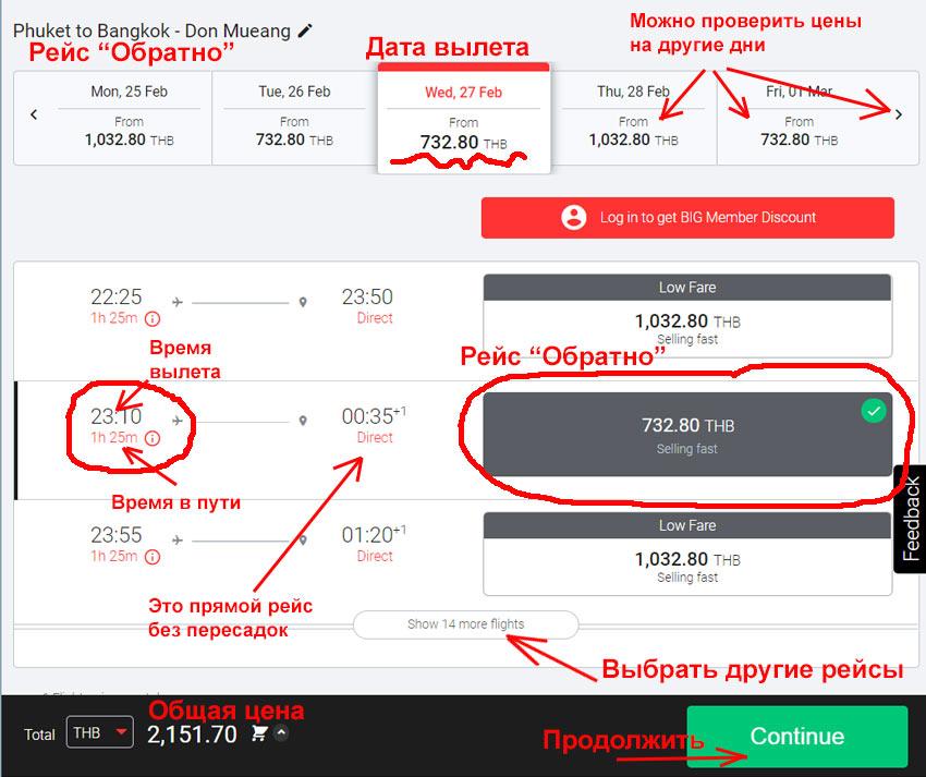 """Как выбрать билеты """"Обратно"""" на рейс AirAsia"""