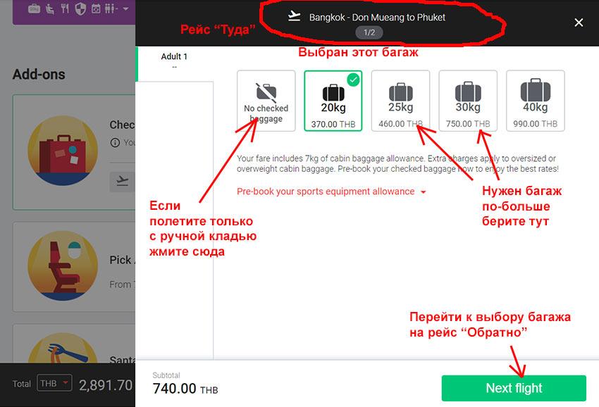 Как добавить или убрать багаж при покупке авиабилетов AirAsia