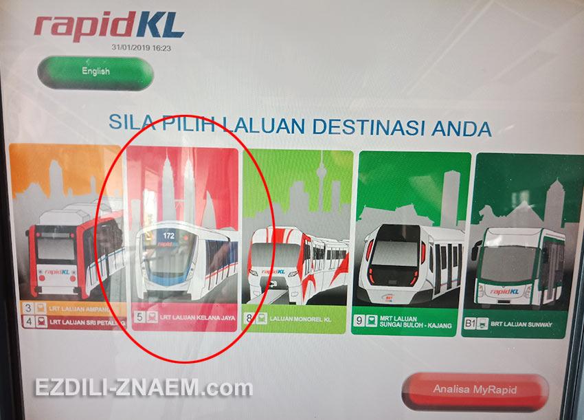 На экране билетного автомата выбирайте LRT
