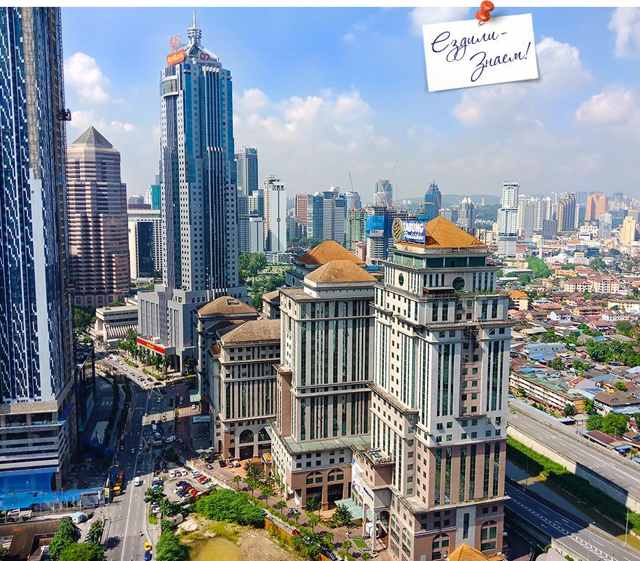 На фото город Куала-Лумпур в Малайзии