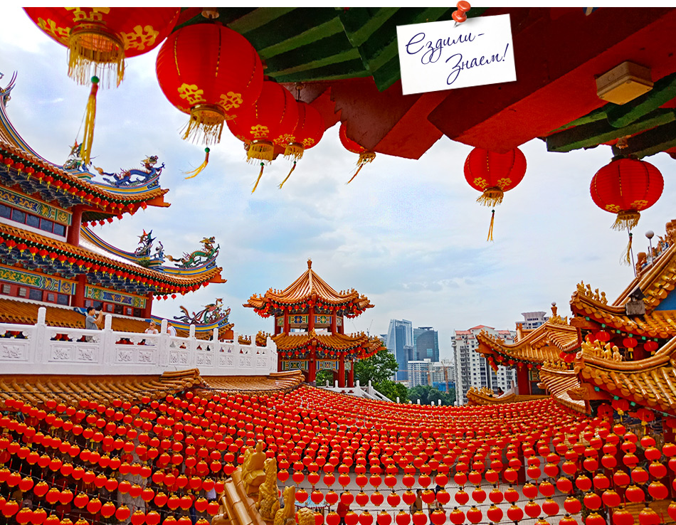 Тянь Хоу - красивый китайский храм в Куала Лумпур