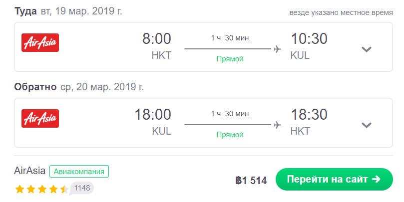 Пхукет - Куала-Лумпур, цена авиабилетов