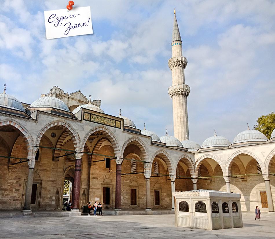 Во дворе мечети Сулеймания в Стамбуле
