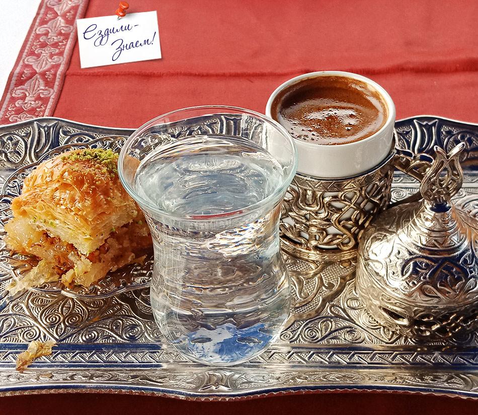 Турецкий кофе и пахлава