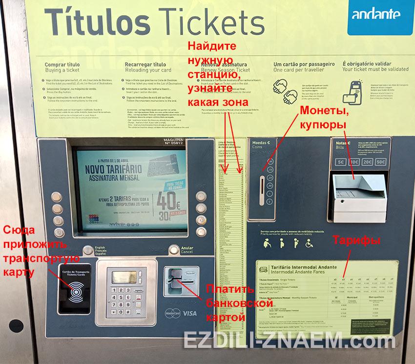 как покупать билеты на метро в билетном автомате, в Порто