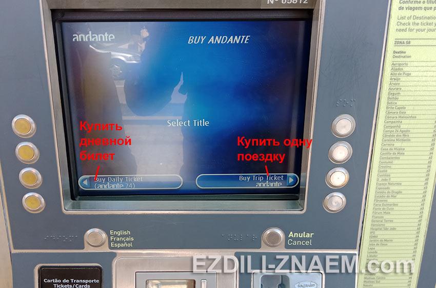 Шаг 2. Покупка билета на метро. Порту