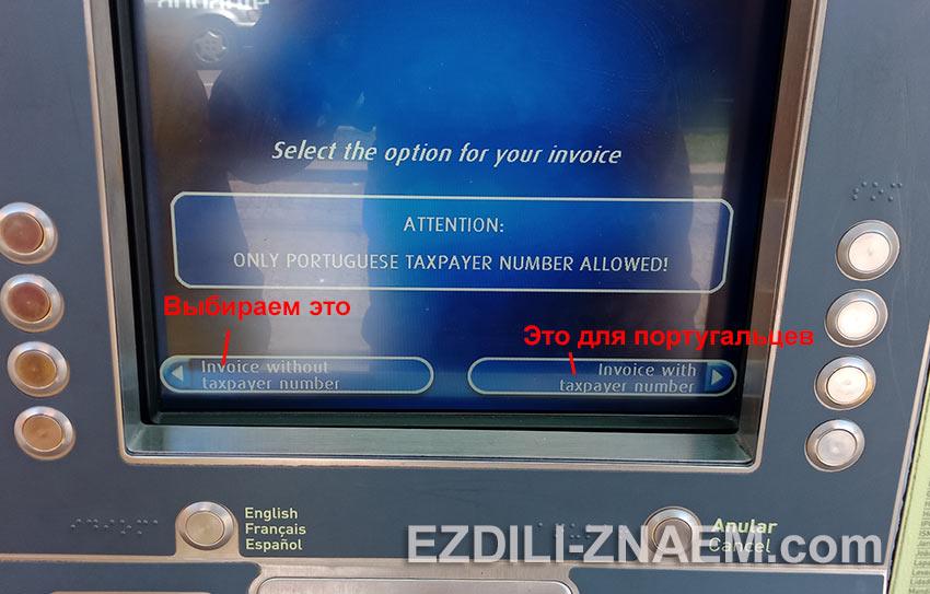 """Выбрать """"чек без налогового номера"""""""