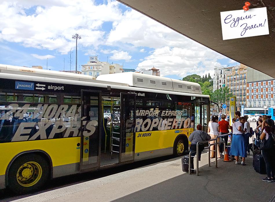 Автобус Экспресс едет от ж.д.вокзала в аэропорт и обратно