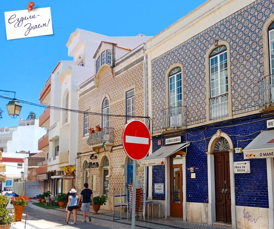 Портимао (Портимау, Портиман) - город в Португалии