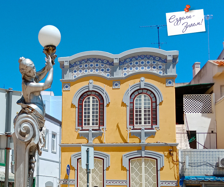 Портимао, Португалия