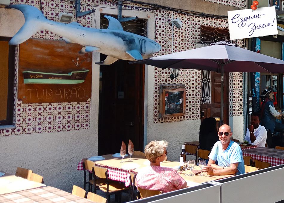 Ресторан с морепродуктами в Порто