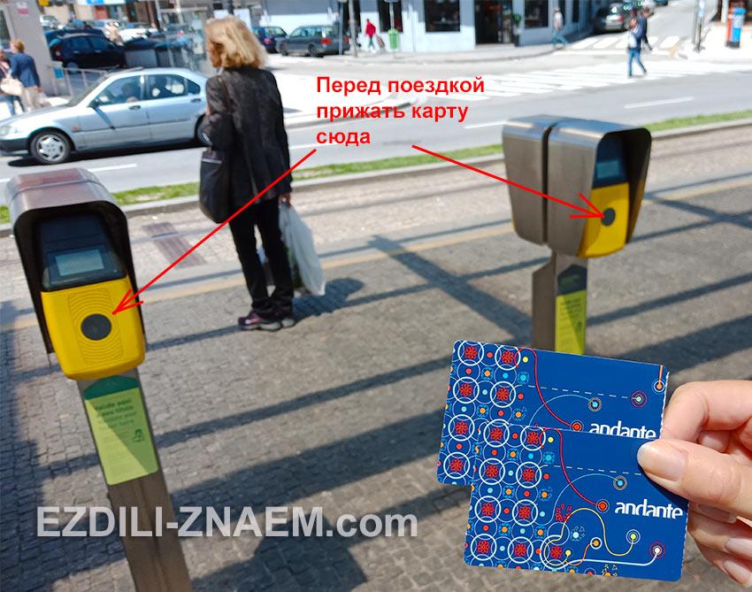 Купленные карты нужно активировать перед посадкой в вагон метро