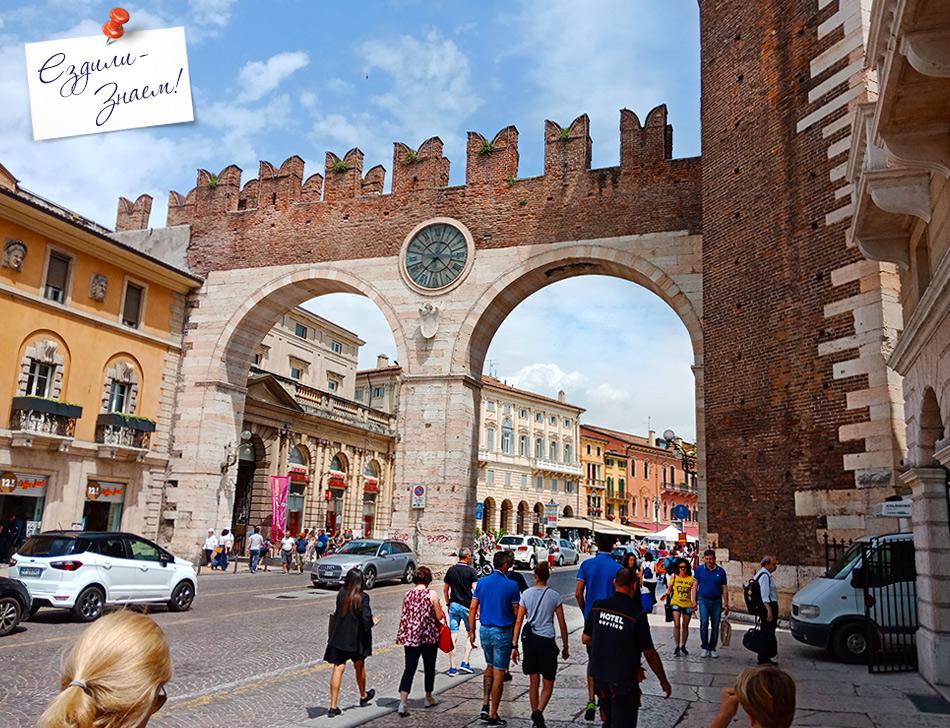 Ворота I portoni della Brà