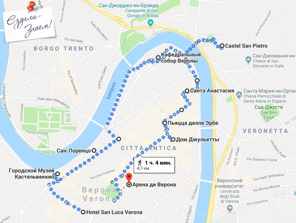 Маршрут по Вероне за 1 день