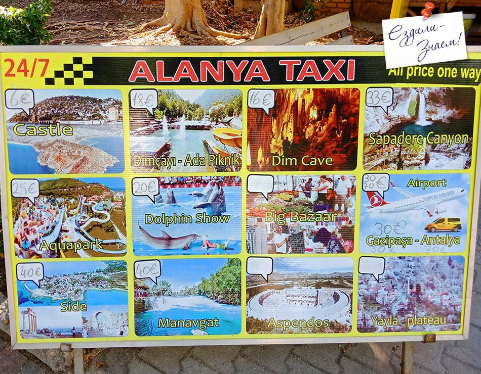 Цены на такси в Алании