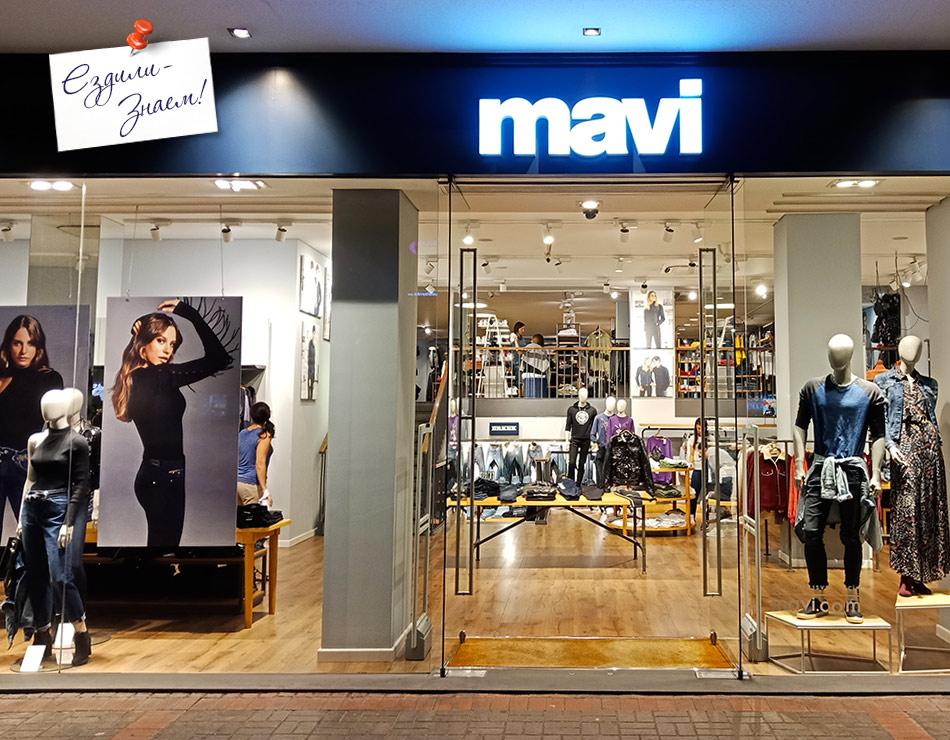 Магазин Mavi в Алании