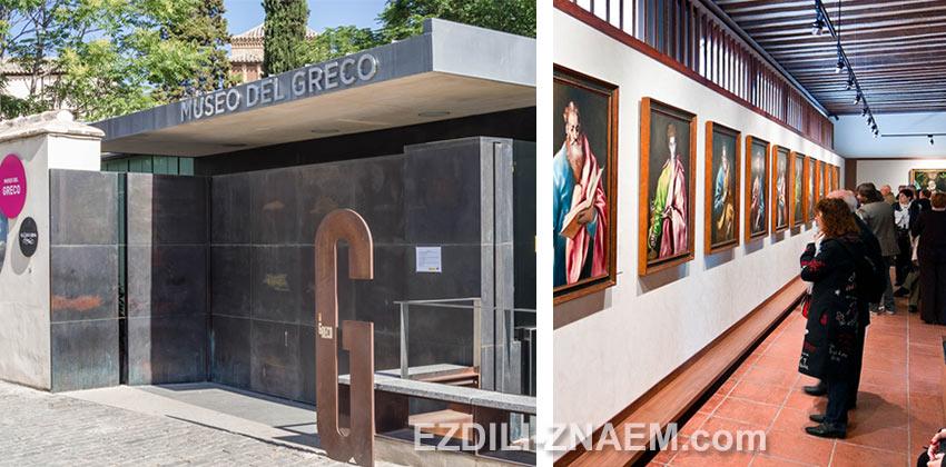 Музей Эль Греко в Толедо