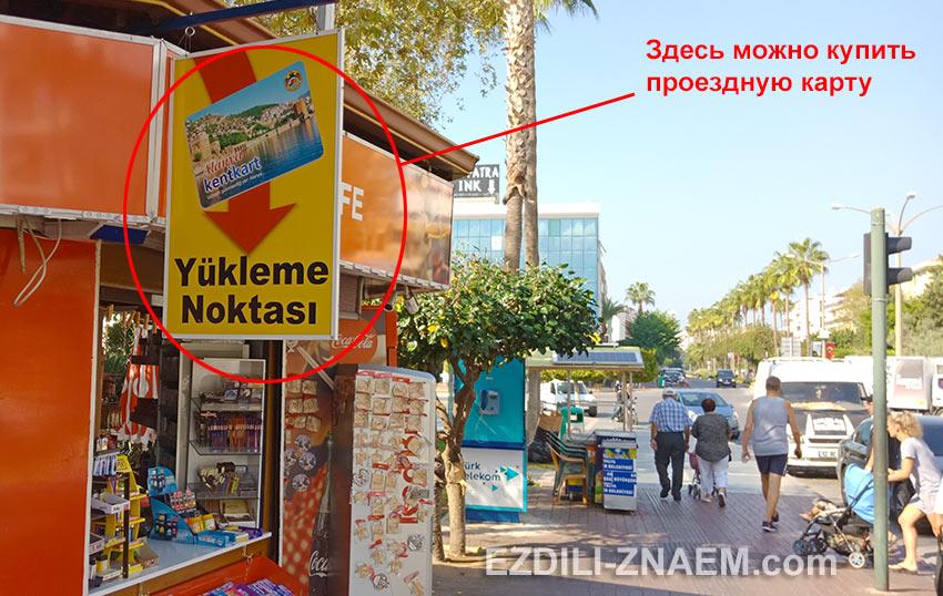 Киоск, где можно купить проездную карту Alanya Kentkart