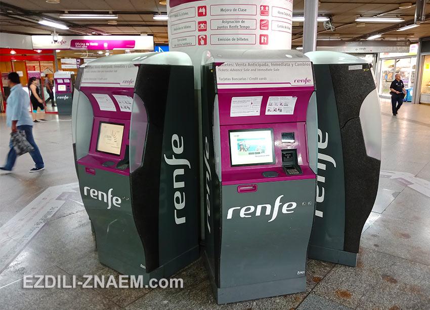 На фото: билеты до Толедо купите в билетных автоматах на вокзале